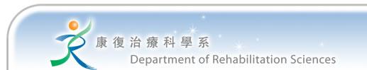 香港理工大学康复治疗科学系