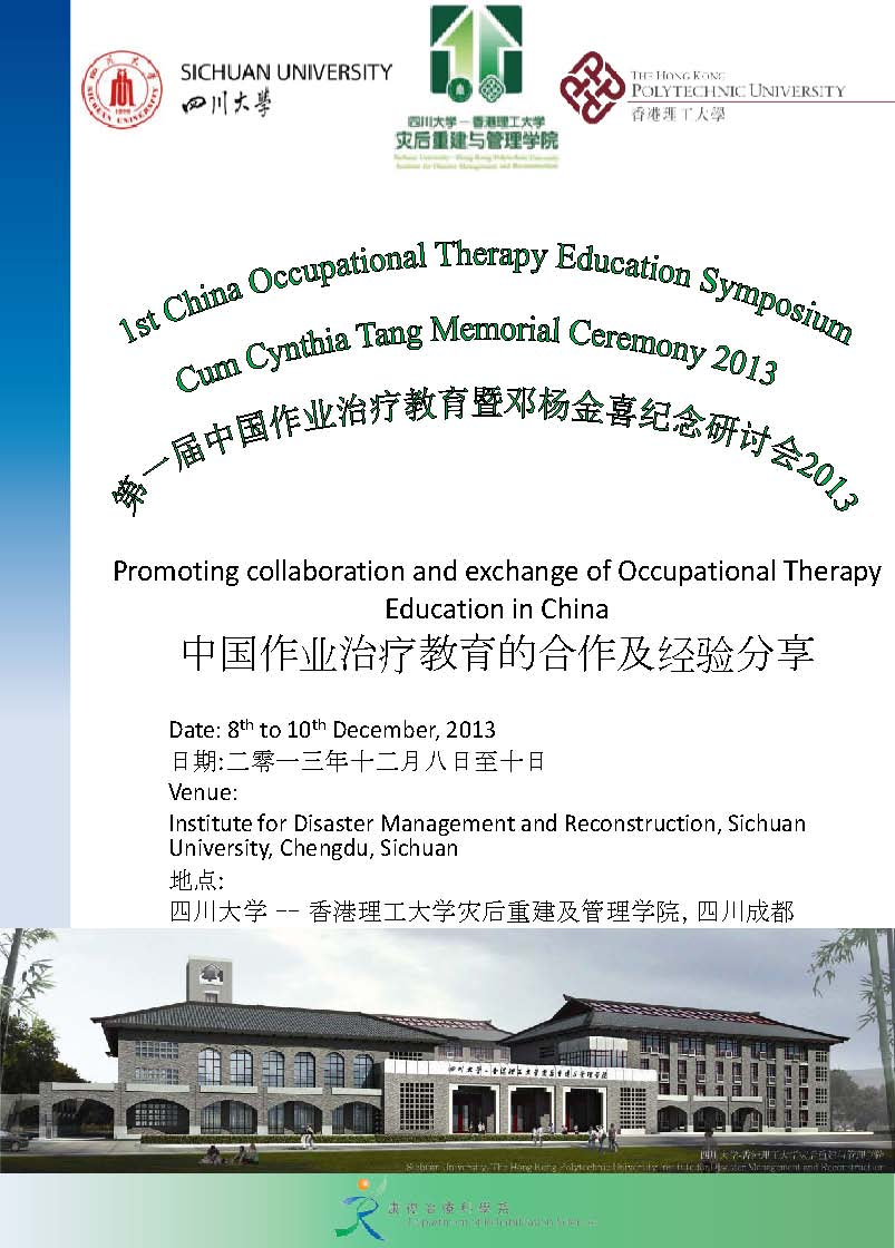 CT_OT_education_symposium_页面_1.jpg
