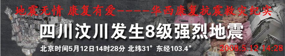 512地震